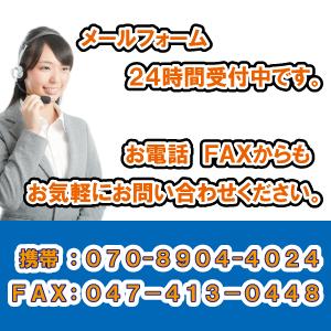 電話・FAX番号。お気軽にお問い合わせください