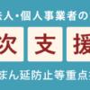 月次支援金 (METI/経済産業省)